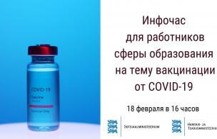 Embedded thumbnail for Инфочас для работников сферы образования на тему вакцинации от COVID-19